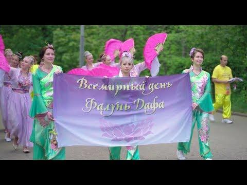 Празднование всемирного дня Фалунь Дафа в Москве (парк Сокольники) 2019 г.