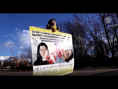 Любители цигун собрались у посольства Китая