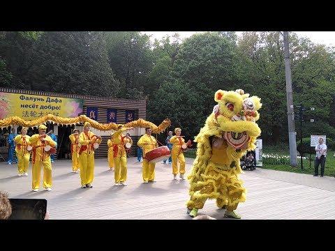 Торжественное празднование Всемирного дня Фалунь Дафа в московском парке Фили 13.05.2018