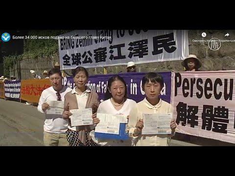 Более 34 000 исков подано на бывшего главу Китая